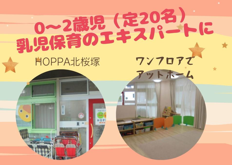 京進のほいくえんHOPPA北桜塚の画像