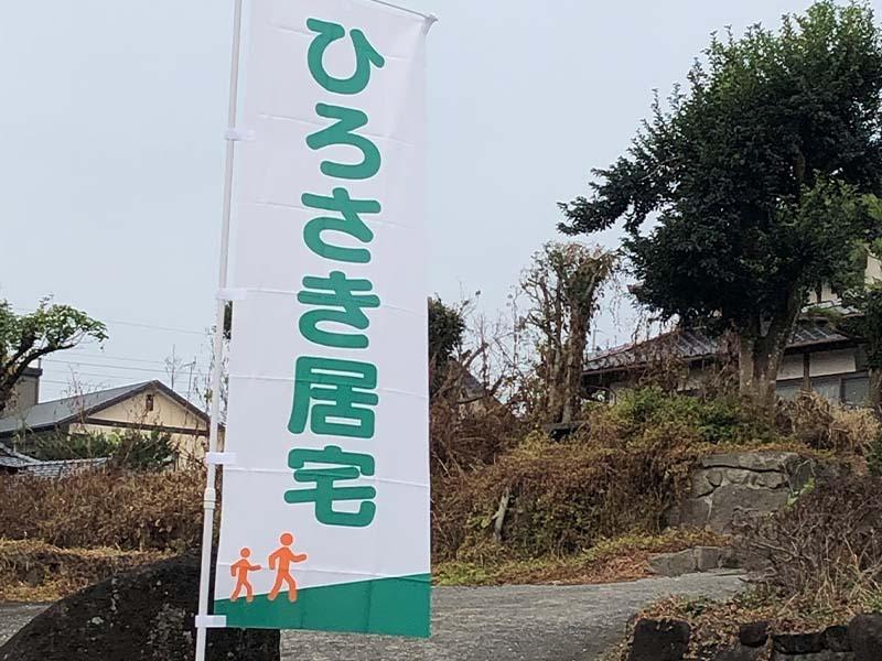 株式会社弘プラン 訪問看護ステーションの画像