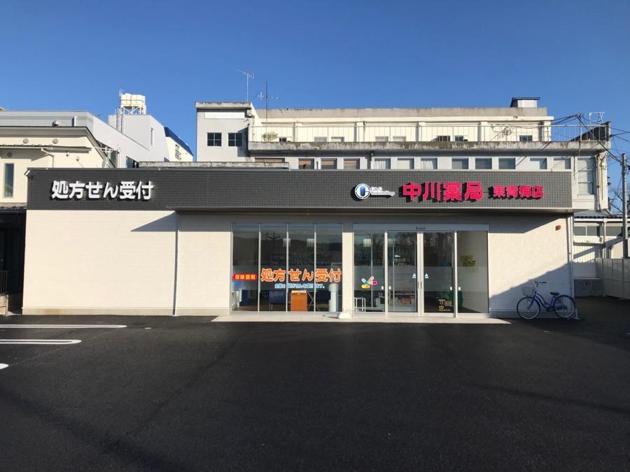 中川薬局東青梅店の画像