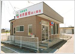 保原薬局梁川東店の画像