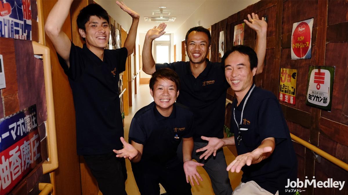 ヒューマンライフケア菅仙谷の宿【小規模多機能型居宅介護】(ケアマネジャーの求人)の写真:スタッフ同士の仲の良さも自慢の一つです!