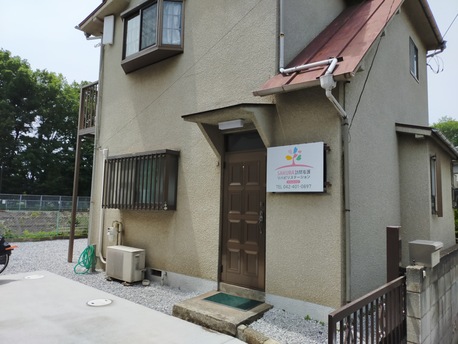 SAKURA訪問看護リハビリステーション国分寺の画像