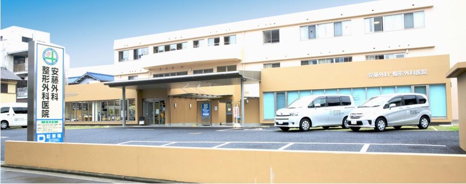 安藤外科・整形外科医院の画像