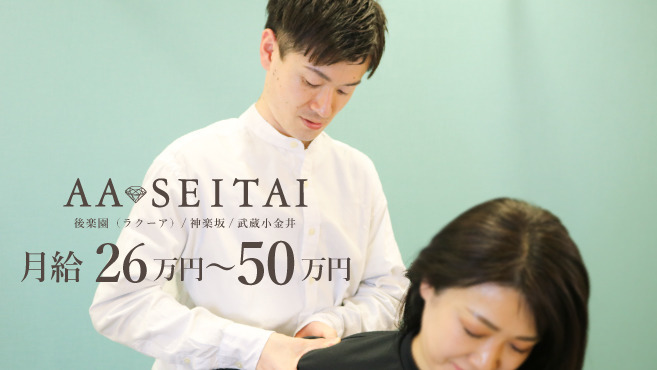 AA SEITAI 神楽坂店の画像