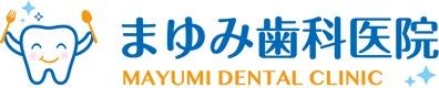まゆみ歯科医院の画像