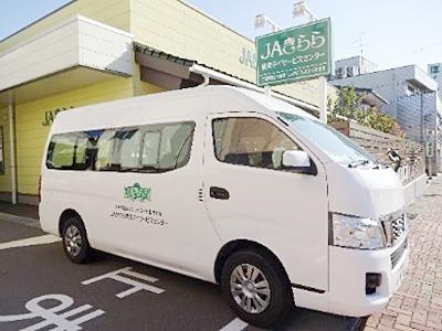 JAきらら粟津デイサービスセンターの画像