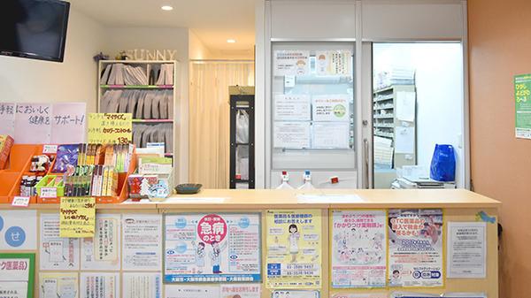 サニー薬局上新庄店の画像