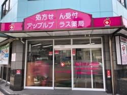 アップルプラス薬局 桃谷店の画像