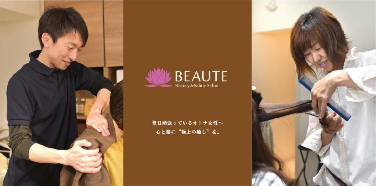 BEAUTEの画像
