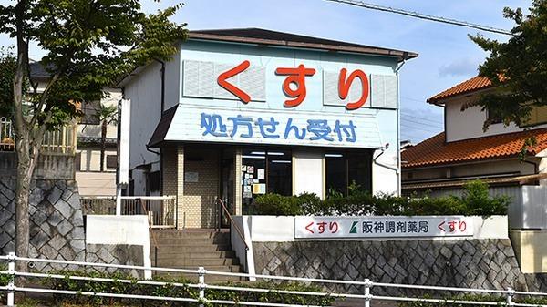I&H株式会社 阪神調剤薬局 名谷店の画像