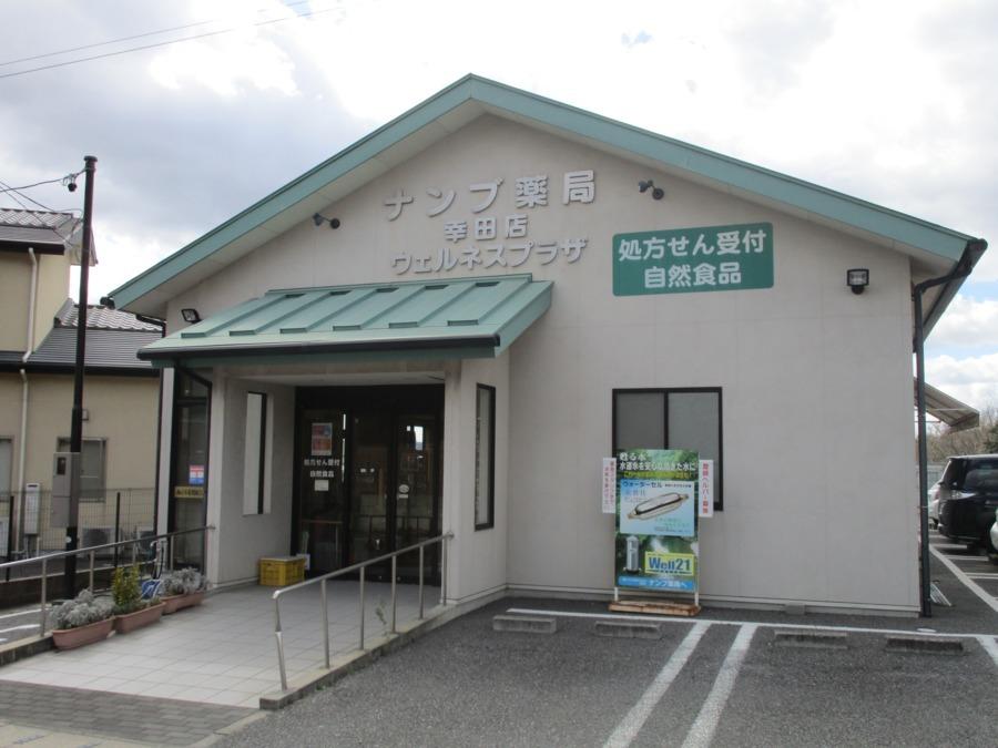 スギ薬局 浜松西ヶ崎店の指数情報 - goo天気