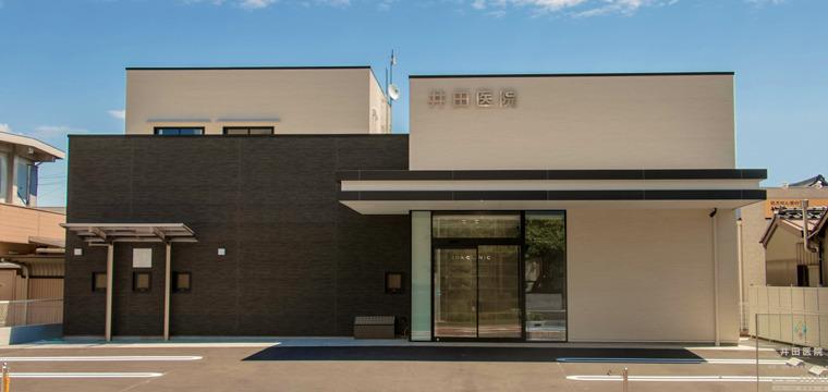 井田医院の写真1枚目: