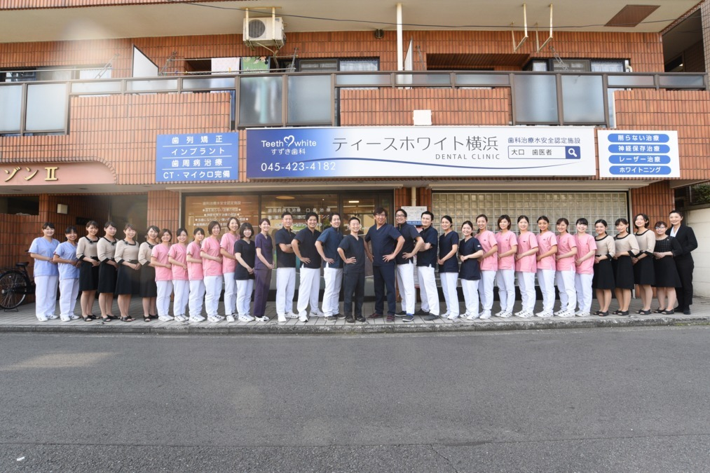ティースホワイト横浜デンタルクリニックの画像