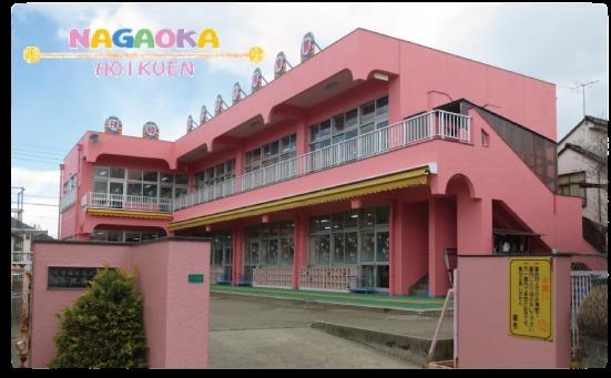 長岡保育園の画像