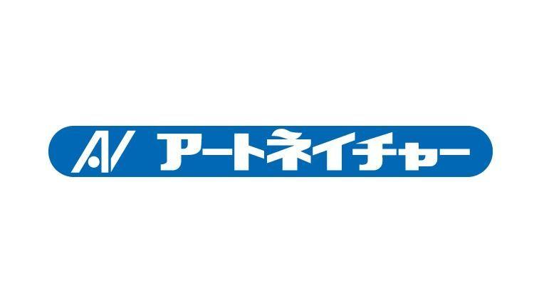 株式会社アートネイチャーのロゴ画像