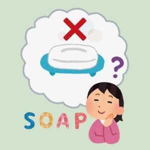 医療看護の記録に欠かせない「SOAP」の書き方をマスターしよう!
