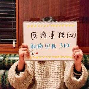 【医療事務員インタビュー】28歳女性の履歴書・志望動機・面接対策(病院→調剤薬局→クリニック)