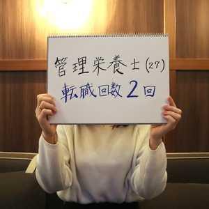 【管理栄養士インタビュー】27歳女性の履歴書・職務経歴書・志望動機・面接対策(有料老人ホーム→特定保健指導職)