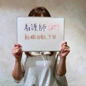 【看護師インタビュー】27歳当時の履歴書・志望動機・面接対策(総合病院→派遣看護師→美容外科クリニック)