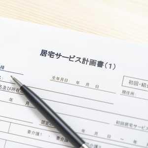 ケアプラン(介護サービス計画書)とは? 居宅サービス計画書の書き方の例・注意点・変更について解説