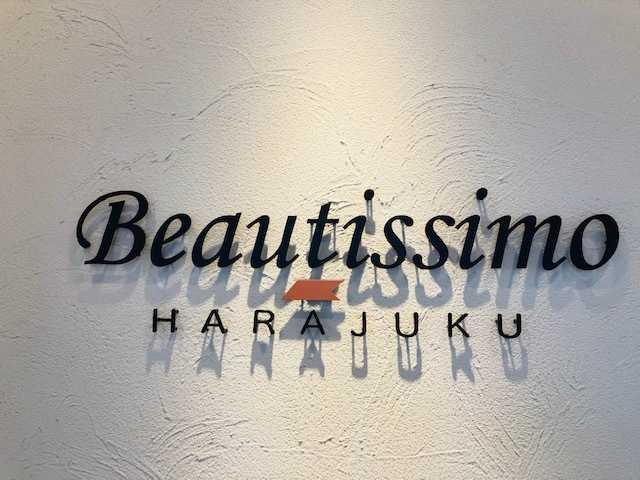 Beautissimのロゴ