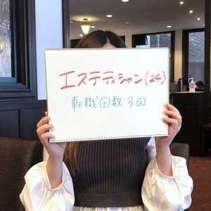 【エステティシャンインタビュー】24歳女性の履歴書・志望動機・面接対策(営業・秘書→エステティシャン)