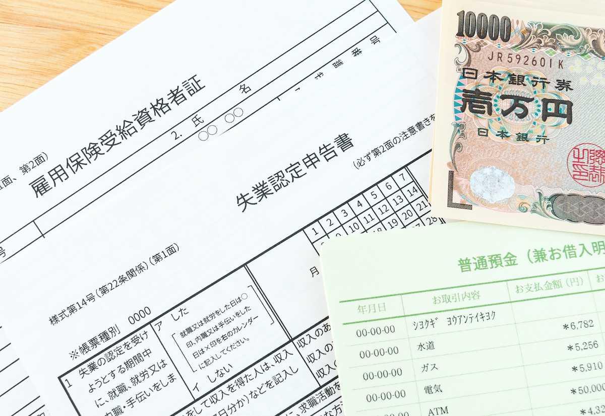 失業 保険 計算 方法