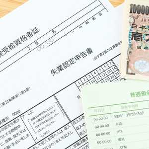 失業手当はいくら、いつからもらえる? 受給条件や申請方法を解説!