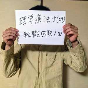 【理学療法士インタビュー】29歳男性の履歴書・志望動機・面接対策(リハビリテーション病院→総合病院)