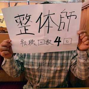 【整体師インタビュー】40歳男性の履歴書・志望動機・面接対策(転職経験4回)