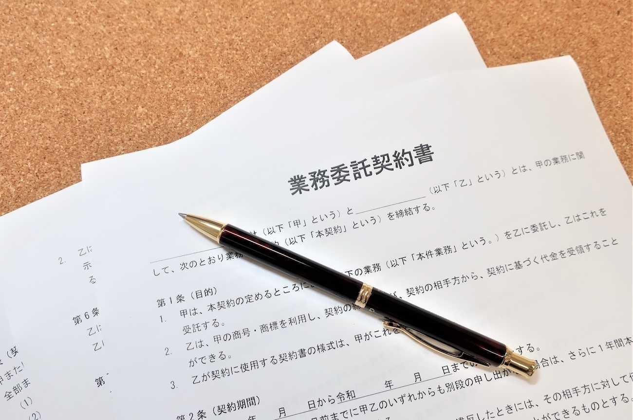業務委託とは? 働き方の特徴と注意点、業務委託契約書・確定申告 ...