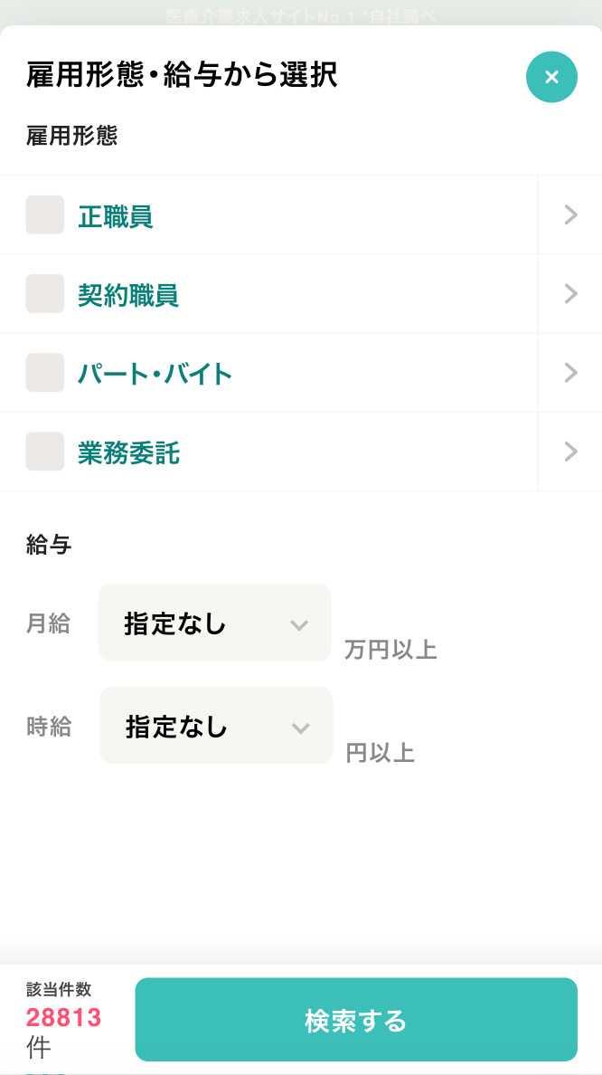 ジョブメドレー「雇用形態」「給与」から検索する画面