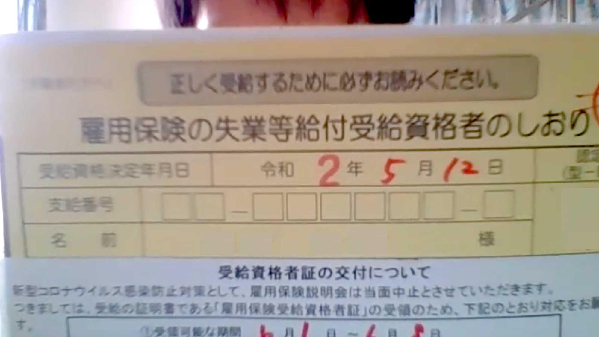 失業手当の受給資格が下りた際に受け取った書類