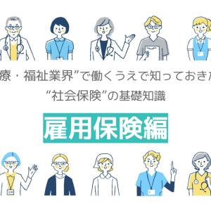 【雇用保険の基礎知識】加入条件は? 失業手当以外にもさまざまな給付が!