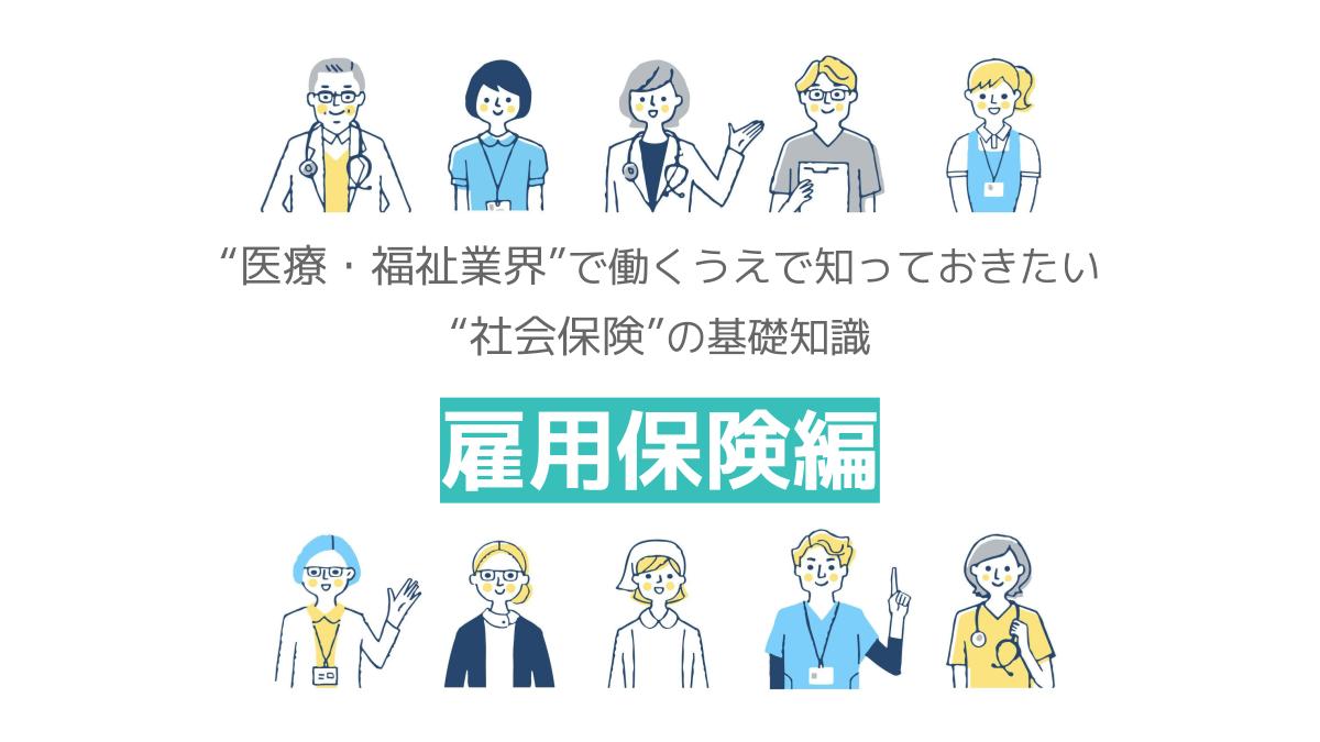 雇用保険の基礎知識