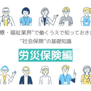 【労災保険の基礎知識】いつ、どんな給付を受けられる? 職場で新型コロナウイルスに感染したら?