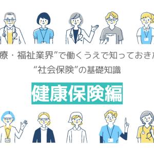 【健康保険の基礎知識】国保と健保の違いとは? 加入条件、メリット・デメリットを解説