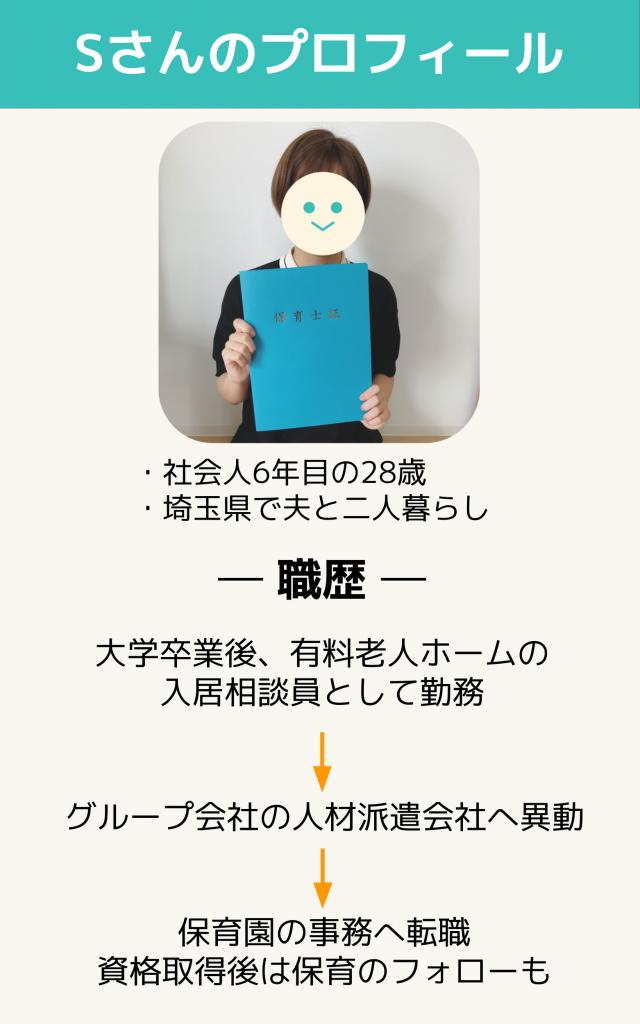 合格者体験記_保育士_職歴