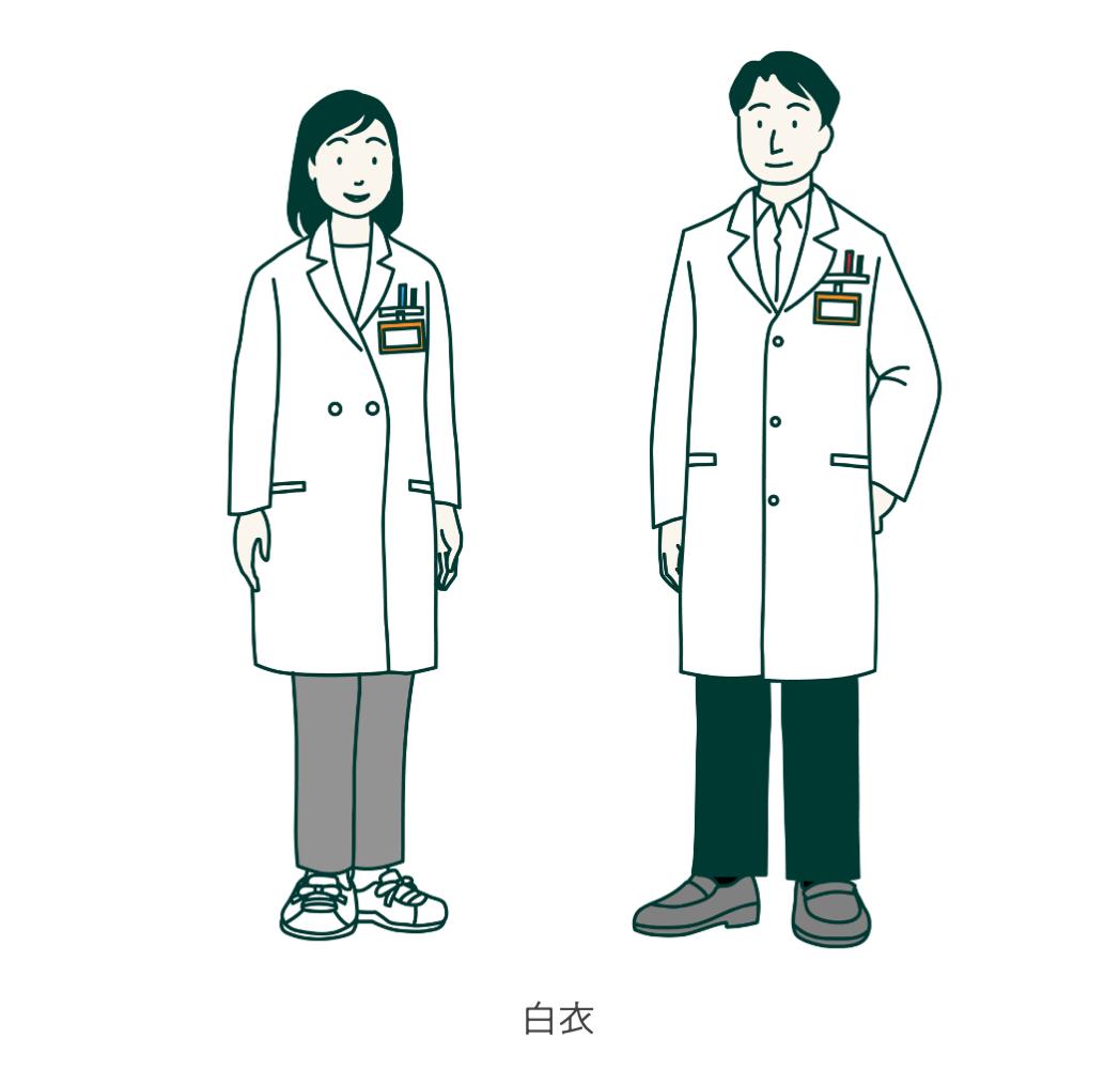 薬剤師の服装 白衣