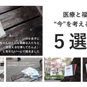 """医療と福祉の""""今""""を考えるマンガ5選"""