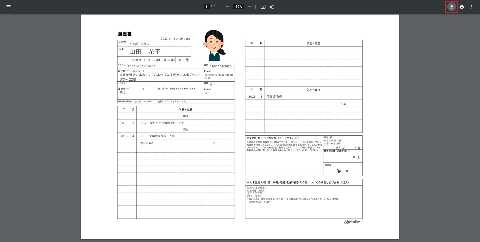 パソコンで作成した履歴書のPDF画面