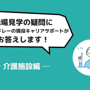 【介護施設編】職場見学の疑問に現役キャリアサポートがお答えします!