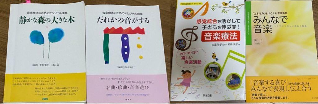音楽療法のためのプログラム曲集4冊
