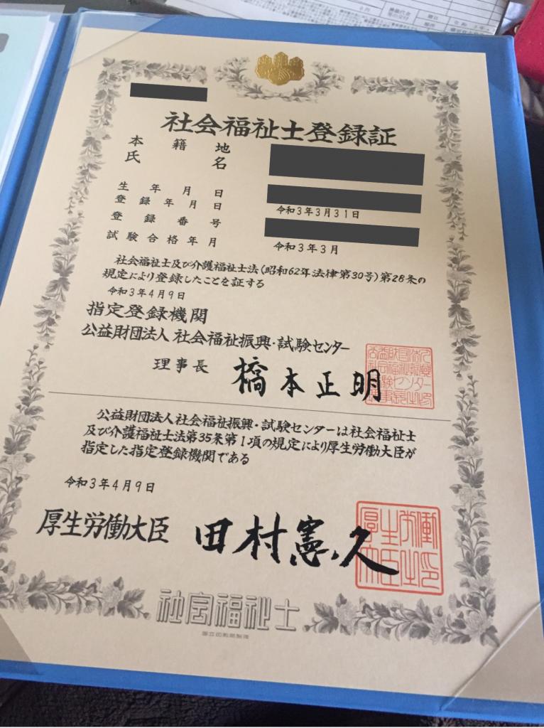 合格者体験記_社会福祉士_登録証