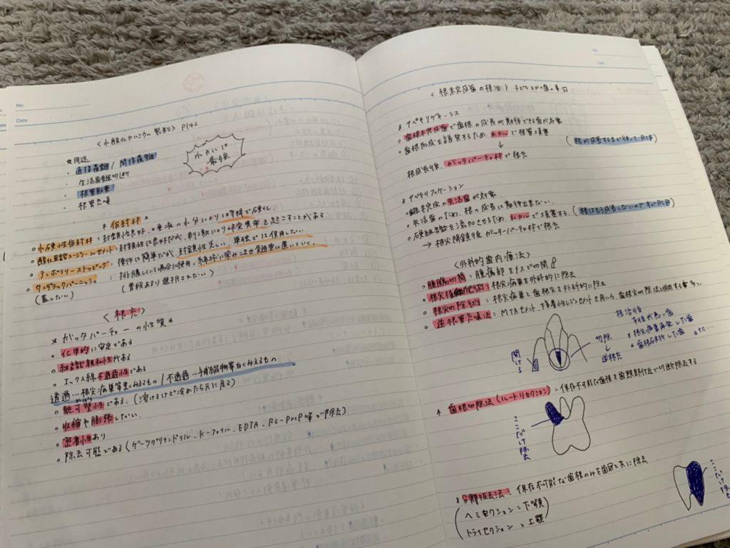 合格者体験記_歯科衛生士_ノート