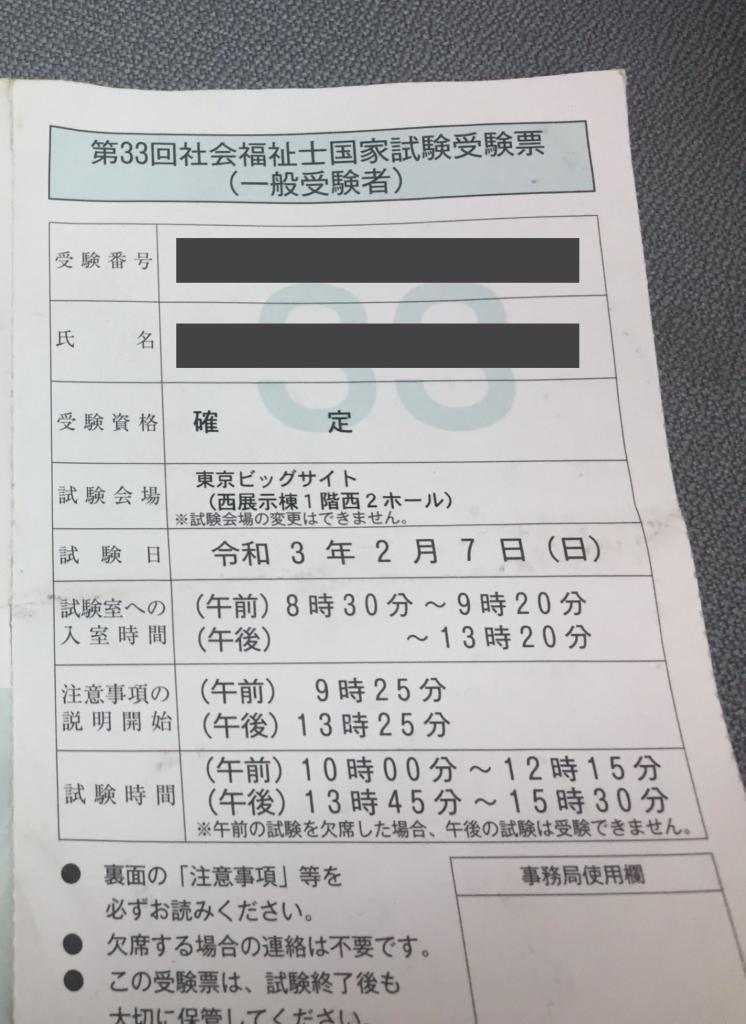 合格者体験記_社会福祉士_受験票