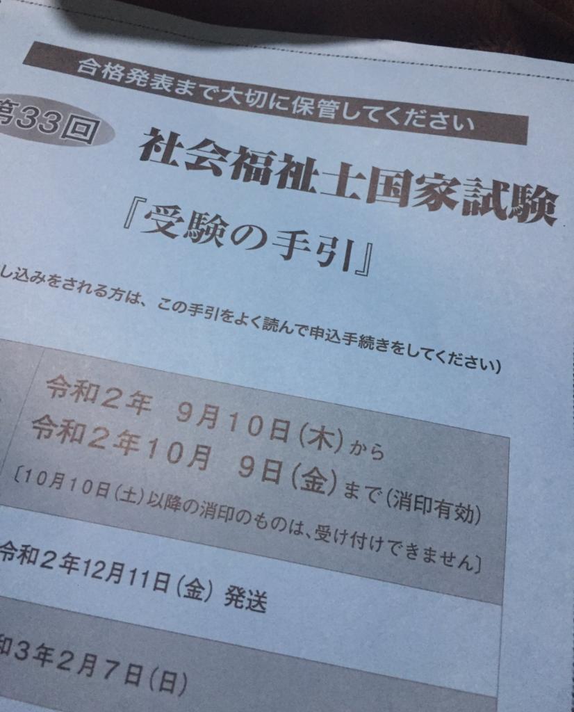 合格者体験記_社会福祉士_受験の手引
