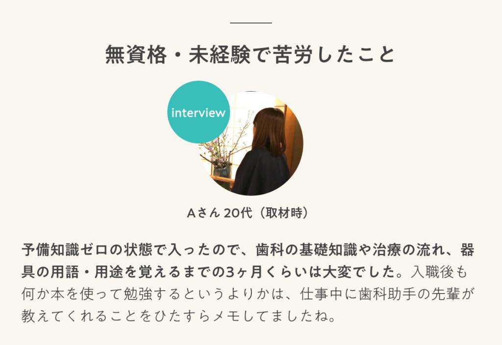 インタビュー 無資格・未経験で苦労したこと