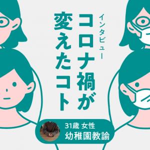 【コロナ禍インタビュー】幼稚園教諭 31歳 女性の場合