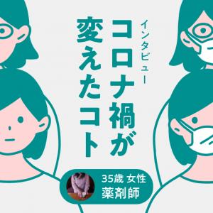 【コロナ禍インタビュー】薬剤師 35歳 女性の場合
